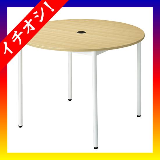 期間限定★イチオシ家具 FRENZ ■テーブル RM-1000 Nナチュラル