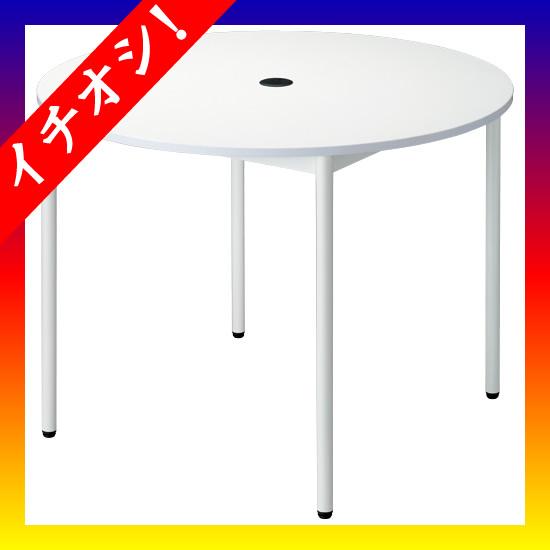 期間限定★イチオシ家具 FRENZ ■テーブル RM-1000 ホワイト