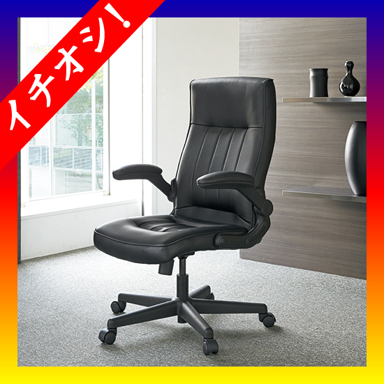期間限定★イチオシ家具 ジョインテックス ■役員イス GSX700 ブラック