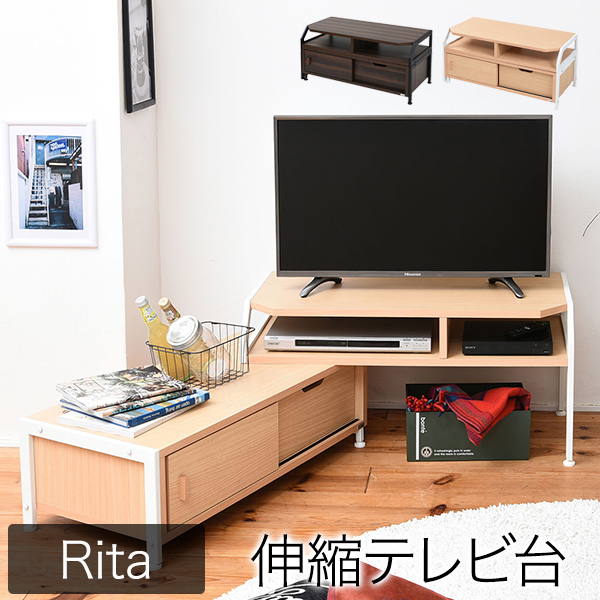 《T》テレビ台 テレビボード 伸縮 北欧 テイスト Rita おしゃれ 木製 金属製 シンプル ナチュラル モダン ホワイト ブラック