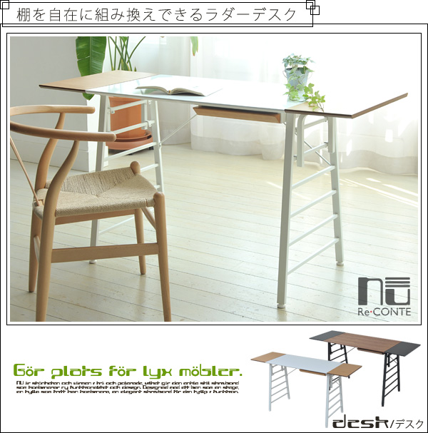 《T》Re・conte Ladder Desk NU (DESK)