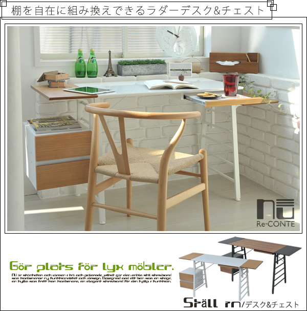 《T》Re・conte Ladder Desk NU set