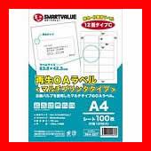 ジョインテックス 再生OAラベル 12面 箱500枚 A145J-5