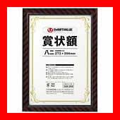 ジョインテックス 賞状額(金ラック)八二10枚 B521J-82-10
