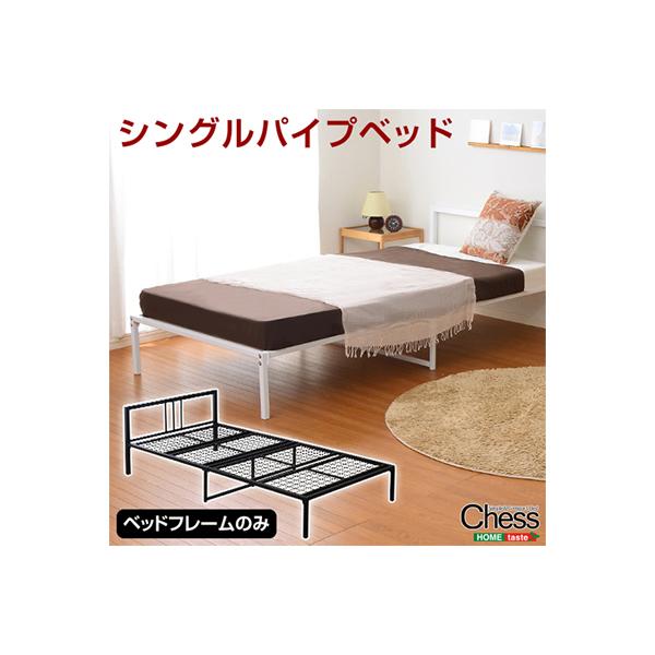 《S》シンプル&コンパクトデザイン!シングルパイプベッド《-Chess-チェス》(フレームのみ)