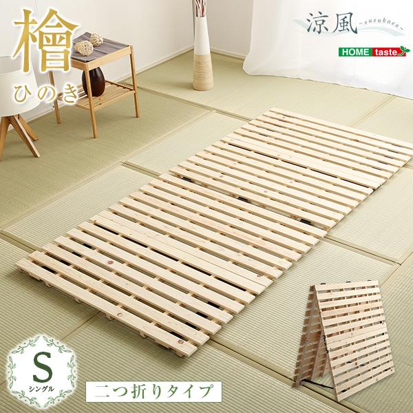 【キャッシュレス5%還元】《S》すのこベッド二つ折り式 檜仕様(シングル)《涼風》