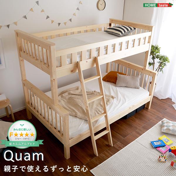 《S》上下でサイズが違う高級天然木パイン材使用2段ベッド(S+SD二段ベッド) Quam-クアム- 二段ベッド 天然木 パイン キッズベッド 子供 子供用