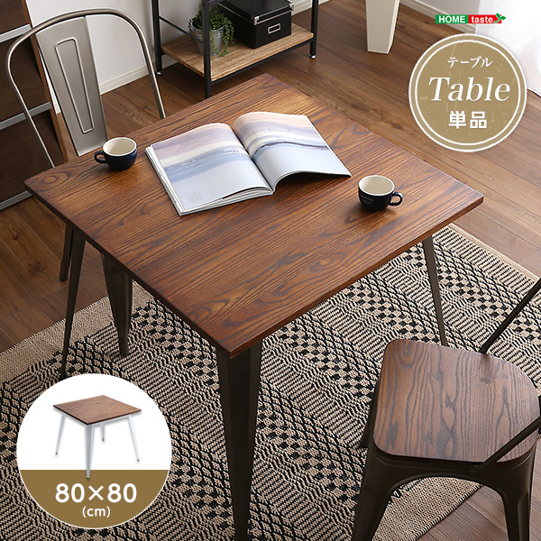 《S》おしゃれなアンティークダイニングテーブル(80cm幅)木製、天然木のニレ材を使用 Porian-ポリアン-