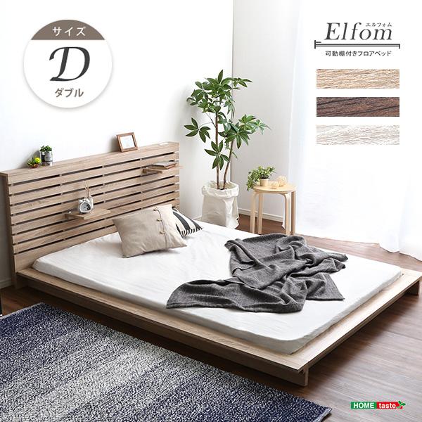 《S》可動棚付きフロアベッド(ダブル)ベッドフレーム、ロースタイル、スリムヘッドボード|Elfom エルフォム