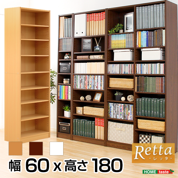 【キャッシュレス5%還元】《S》多目的ラック、マガジンラック(幅60cm)オシャレで大容量な収納本棚、レイアウト自由|Retta-レッタ-