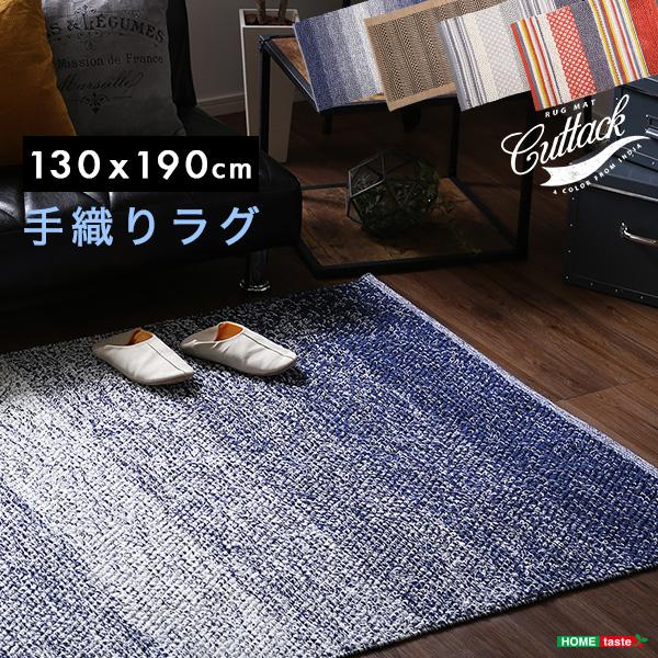 《S》人気の手織りラグ(130×190cm)長方形、インド綿、オールシーズン使用可能 Cuttack-カタック-