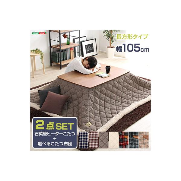 《S》ウォールナットの天然木化粧板こたつ布団セット(7柄)日本メーカー製|Mill-ミル-