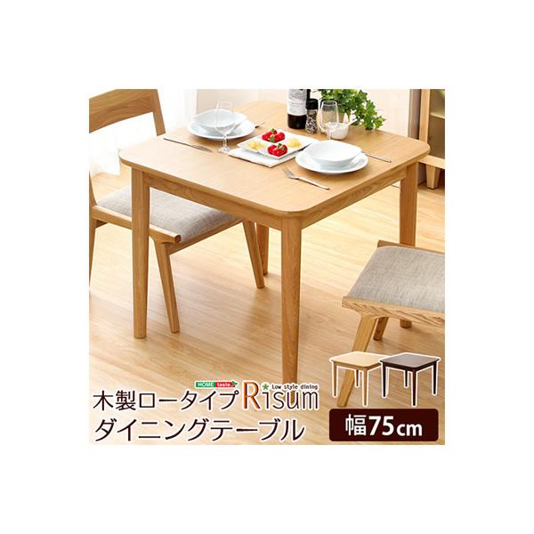 《S》ダイニングテーブル単品(幅75cm) ナチュラルロータイプ 木製アッシュ材|Risum-リスム-