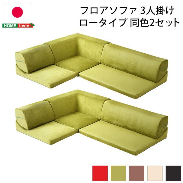《S》フロアソファ 3人掛け ロータイプ 起毛素材 日本製 (5色)同色2セット|Luculia-ルクリア-