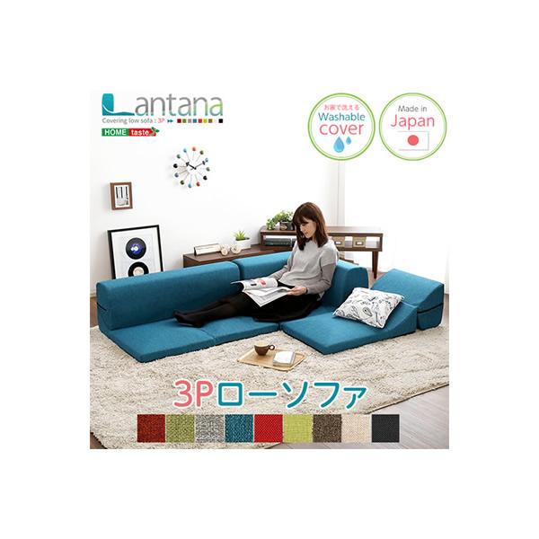《S》カバーリングコーナーローソファ《Lantana-ランタナ-》(カバーリング コーナー ロー 単品)