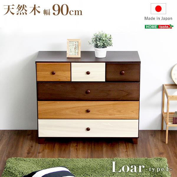 《S》ブラウンを基調とした天然木ローチェスト 4段 幅90cm Loarシリーズ 日本製・完成品|Loar-ロア- type1
