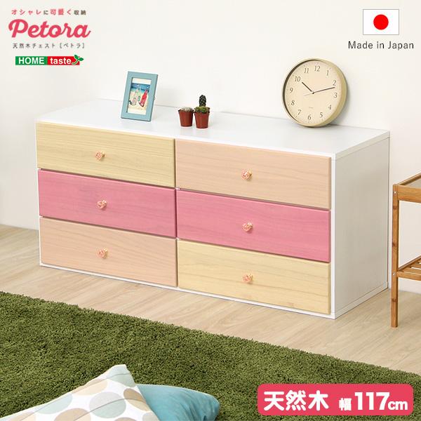 《S》オシャレに可愛く収納 リビング用ワイドチェスト 3段 幅117cm 天然木(桐)日本製|petora-ペトラ-