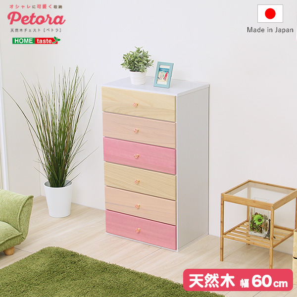 《S》オシャレに可愛く収納 リビング用ハイチェスト 6段 幅60cm 天然木(桐)日本製 petora-ペトラ-