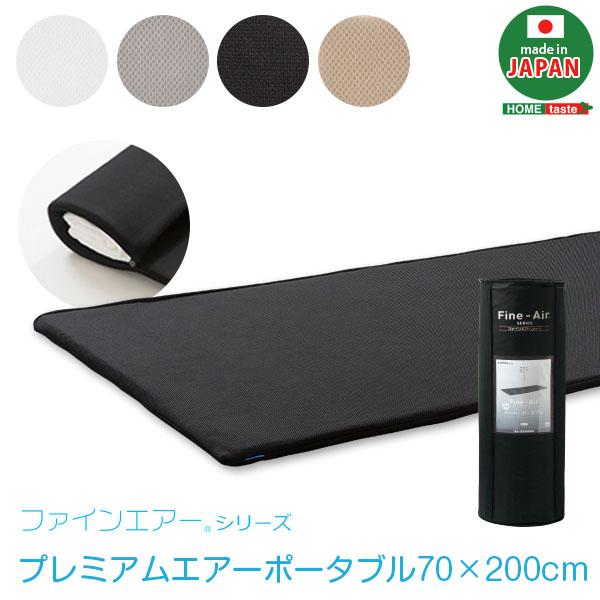 《S》《日本製》ファインエアー(R)シリーズ《プレミアムエアー(ポータブル70cm幅)》