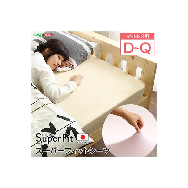 【キャッシュレス5%還元】《S》スーパーフィットシーツ ボックスタイプ(ベッド用)LFサイズ