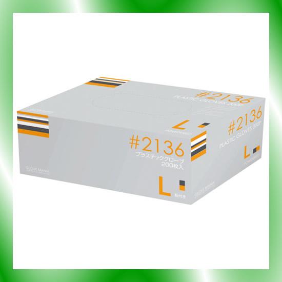 《川西工業》 プラスティックグローブ #2136 L 粉付 15箱 #2136クリア