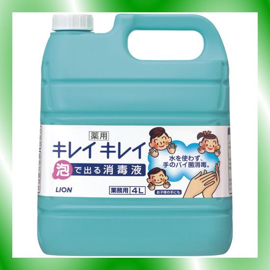 【ライオン】 キレイキレイ 薬用泡で出る消毒液 4Lx3本