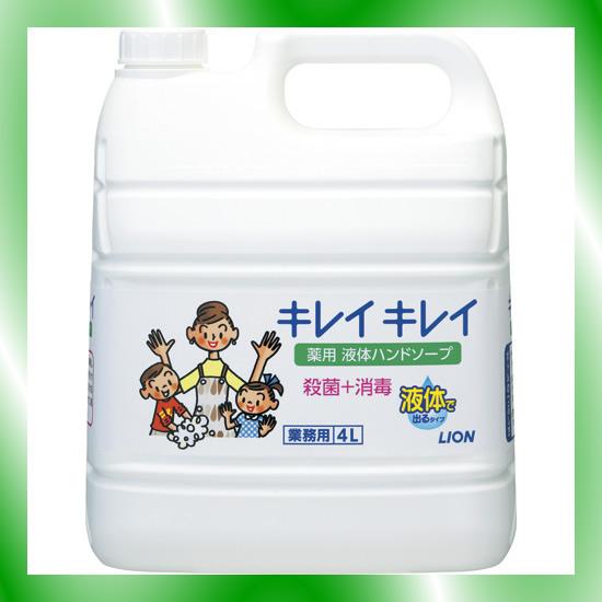 【ライオン】 キレイキレイ 薬用ハンドソープ 4Lx3本
