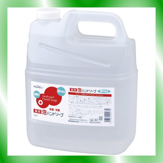 【熊野油脂】 ファーマアクト薬用泡ハンドソープ業務用4Lx4本
