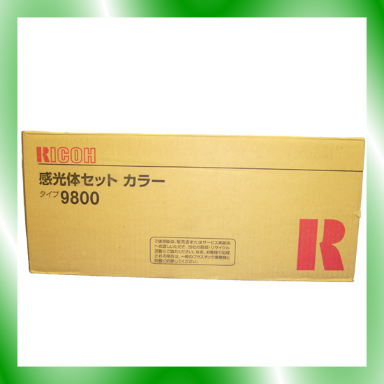 《リコー》 感光体セット タイプ9800 カラー 509501