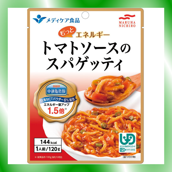 《マルハニチロ》 もっとエネルギー トマトソースのスパゲッティ(メディケア食品) 50入