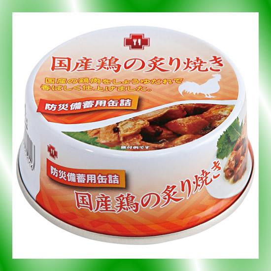 《サンズ》 防災備蓄用5年保存缶詰 国産鶏炙り焼 48缶