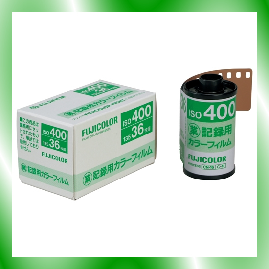 《富士フイルム》 業務用フイルム ISO400 36枚×100本