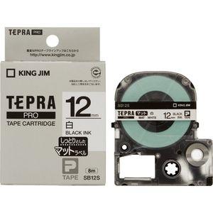 キングジム 期間限定で特別価格 高級な テプラPRO SB12S テープカートリッジ