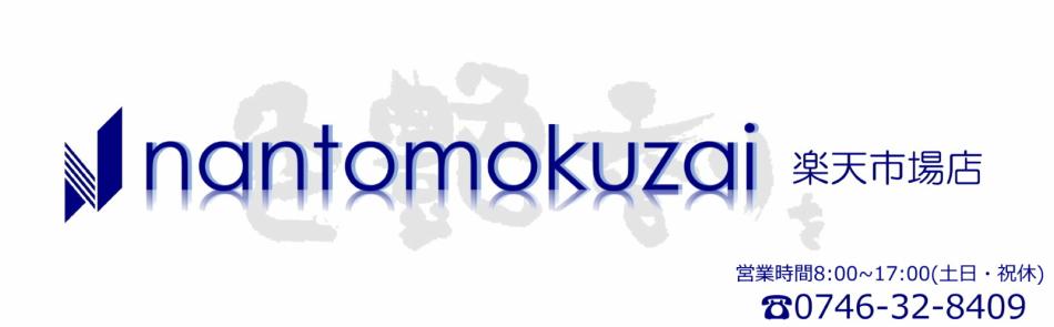 nantomokuzai 楽天市場店:nantomokuzai 楽天市場店