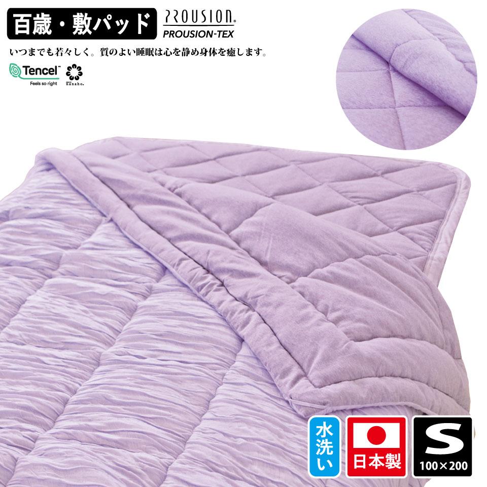 血流 改善 美人 プラウシオン 敷きパッド 百歳 日本製 寝具 s シングル テンセル オーガニック コットン ラヴェンダー 100×200cm 新潟 自社製造