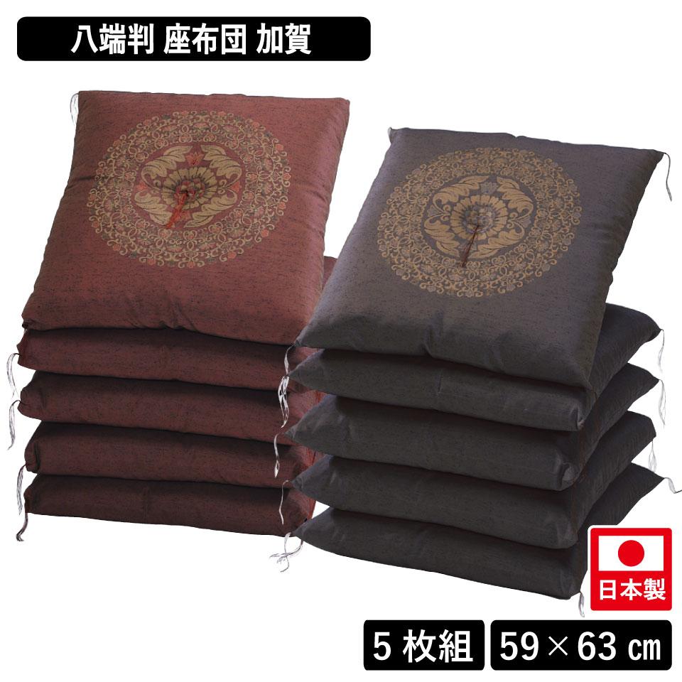 【高品質】 5枚組 八端判 座布団 加賀 中綿 綿 70% 充填量1.1kg 生地 絹 交織 59×63cm 【受注生産】 ab 日本製