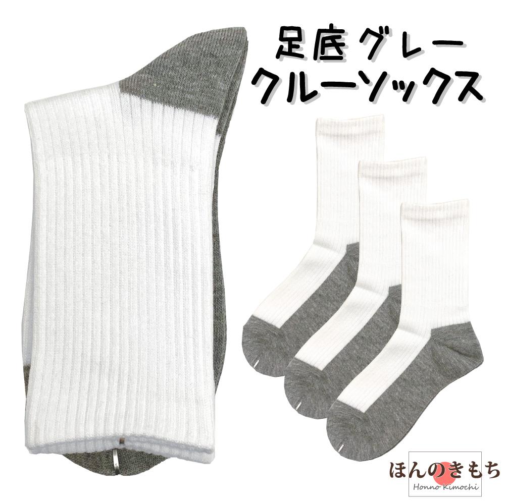 当店は製造元です 安心 高品質 日本製 スクールソックス 日本限定 ママ安心 足底グレーで汚れが目立たない 3足組 返品交換不可 白 キッズソックス 白リブ 通学用 ソックス 子供 足底グレー 靴下