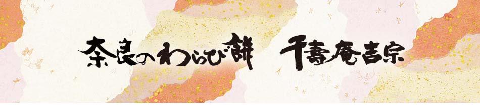 奈良のわらび餅 千壽庵吉宗:奈良東大寺にほど近い、千壽庵吉宗 不動の一番人気「わらび餅」