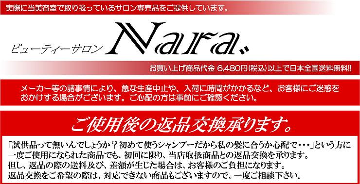 ビューティーサロンNARA:美容室専売品取扱店