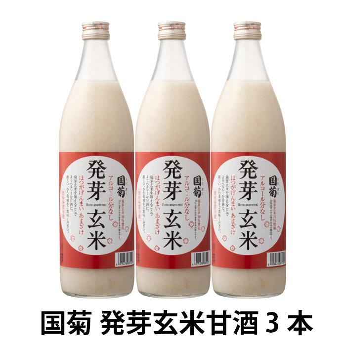米と米麹だけ 甘酒は 美容や健康を保つ成分が多く含まれ大変注目されている栄養飲料 ポイント消費 ポイント消化 推奨 国菊の甘酒 発芽玄米985g×3本 無添加 米麹 あまざけ ノンアルコール あま酒 ラッピング無料