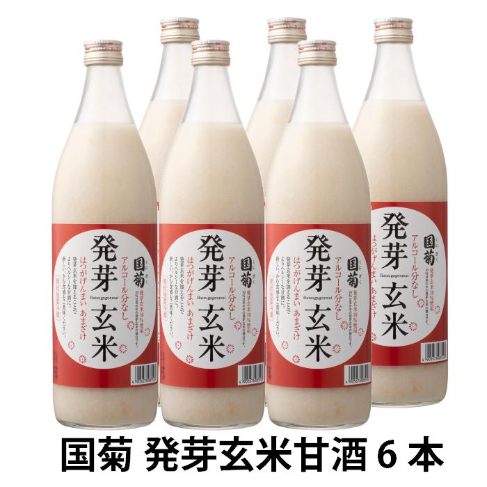 国菊 発芽玄米 甘酒 985g×6本入 ※北海道・沖縄・離島は別途送料が必要です