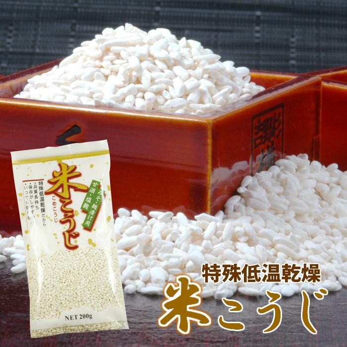 注目ブランド しょうゆ麹や塩麹 おすすめ 甘酒 味噌 三五八漬に用いる乾燥米麹 200g 乾燥米麹 米こうじ 話題のこうじ水にも