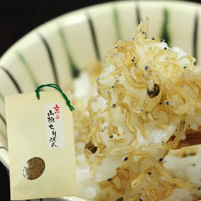 日本正規品 アウトレット 京土産で人気の美山ちりめん山椒 京都美山のちりめん山椒50g