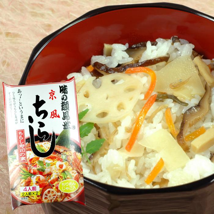 クリアランスsale 期間限定 炊きたてご飯に混ぜるだけで京風ちらしが出来上がり 京風ちらし寿司の素 4人前 320g お金を節約 160gx2袋入