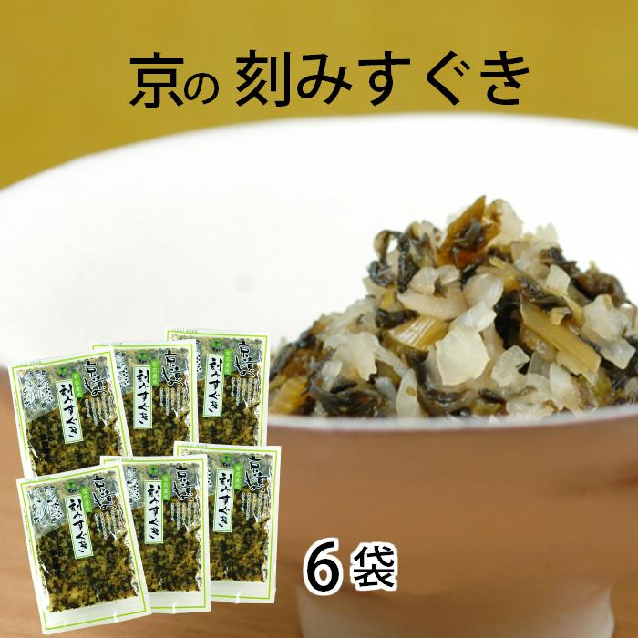 京都の代表的なお漬物のひとつ すぐき漬 100%品質保証 お得な6袋セット 乳酸醗酵により深みのある酸味が特徴です 安い 激安 プチプラ 高品質 京漬もの ポイント消化 漬物 ポイント消費 刻みすぐき 80g×6袋