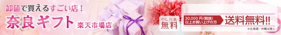 奈良ギフト 楽天市場店:卸値で買えるすごい店!奈良ギフト