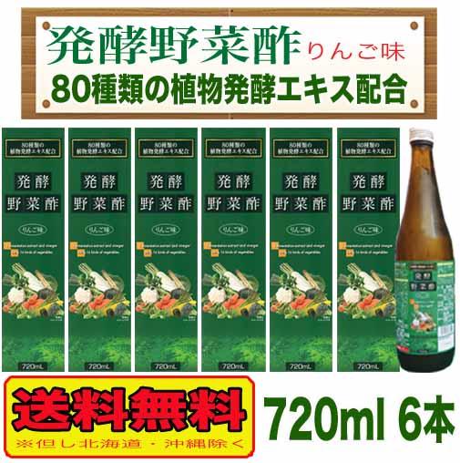 発酵野菜酢 りんご味720ml 6本 【送料無料】但し、北海道・沖縄は除く
