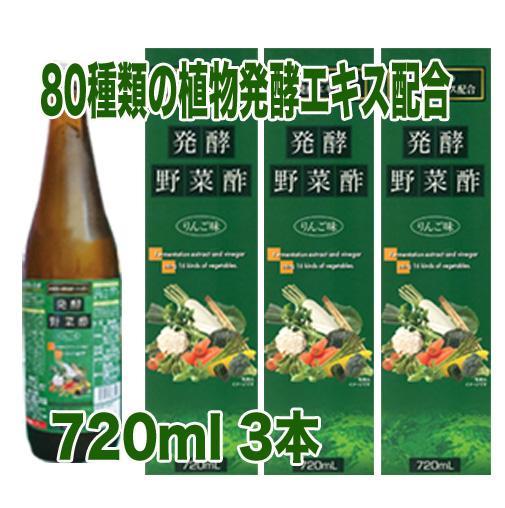 80種類の植物発酵エキス配合 定価 送料無料 北海道 沖縄は除く 3本 35%OFF りんご味720ml 発酵野菜酢