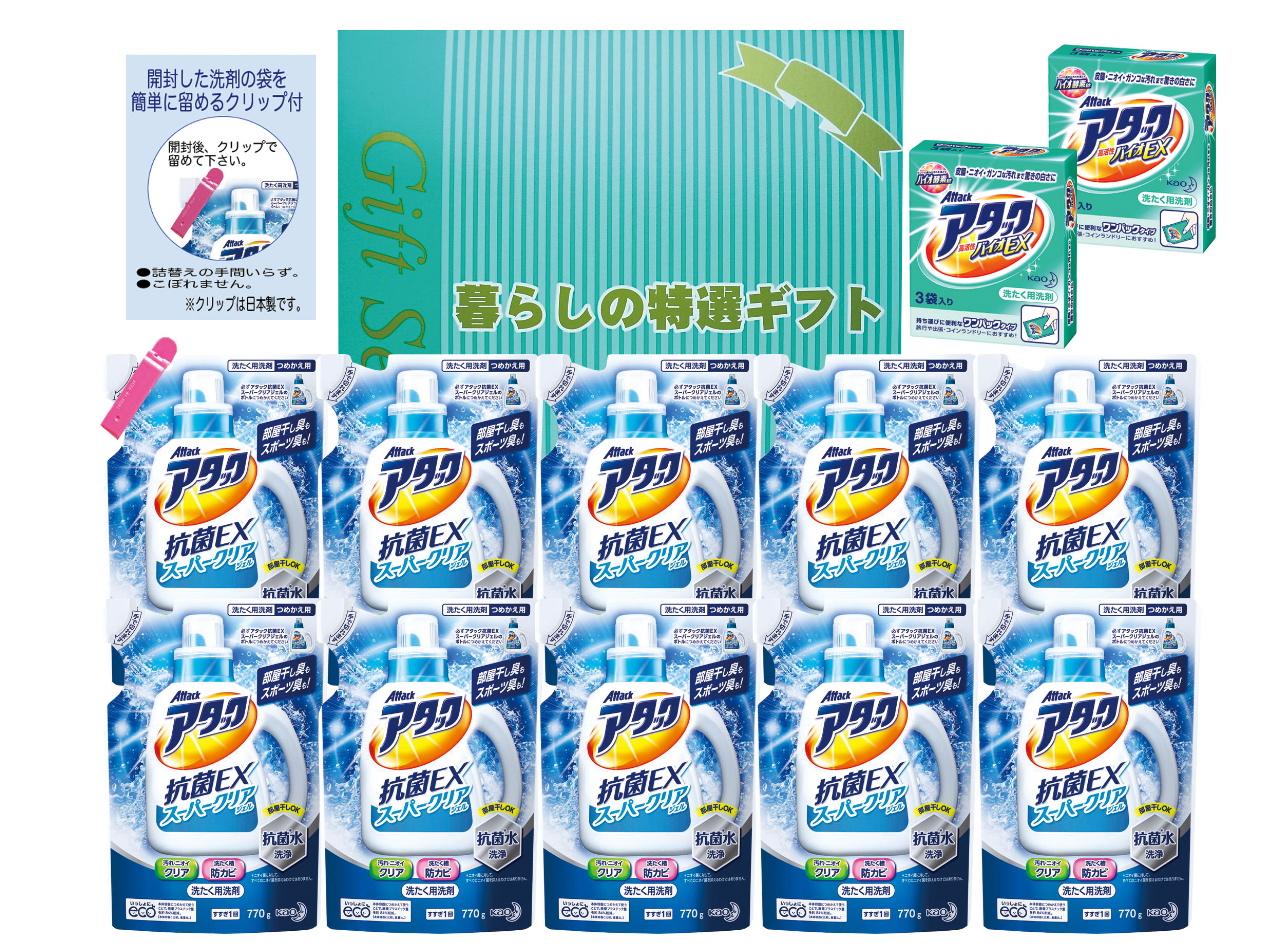 花王 アタック洗剤 スーパークリアジェル 詰め替え ギフト SC-100 のし包装無料 詰替セット 値下げ 在庫限り 暮らしの特選ギフト