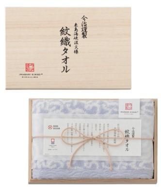 セール特別価格 高級感のある木箱入り 今治謹製 紋織タオル IM7710BL 送料無料 新品 ブルーのフェイスタオルセット